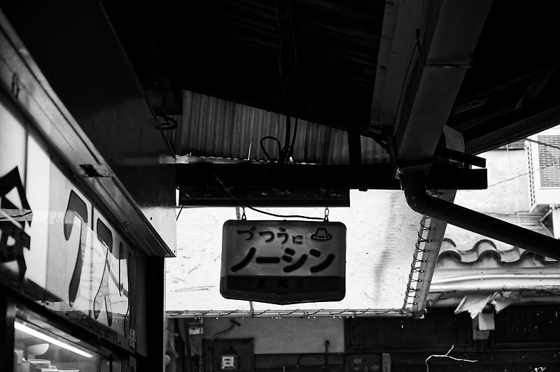 雨の鶴橋寸景 其の一_f0032011_20225672.jpg