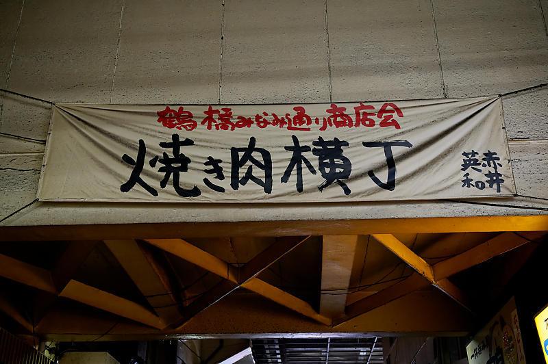 雨の鶴橋寸景 其の二_f0032011_21141623.jpg