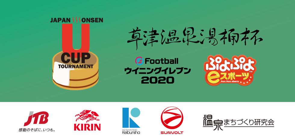 eスポーツの祭典第3回湯桶杯が2月11日、草津温泉で開催。日本代表プロプレイヤーのMayageka選手が優勝_b0229012_10072808.jpg