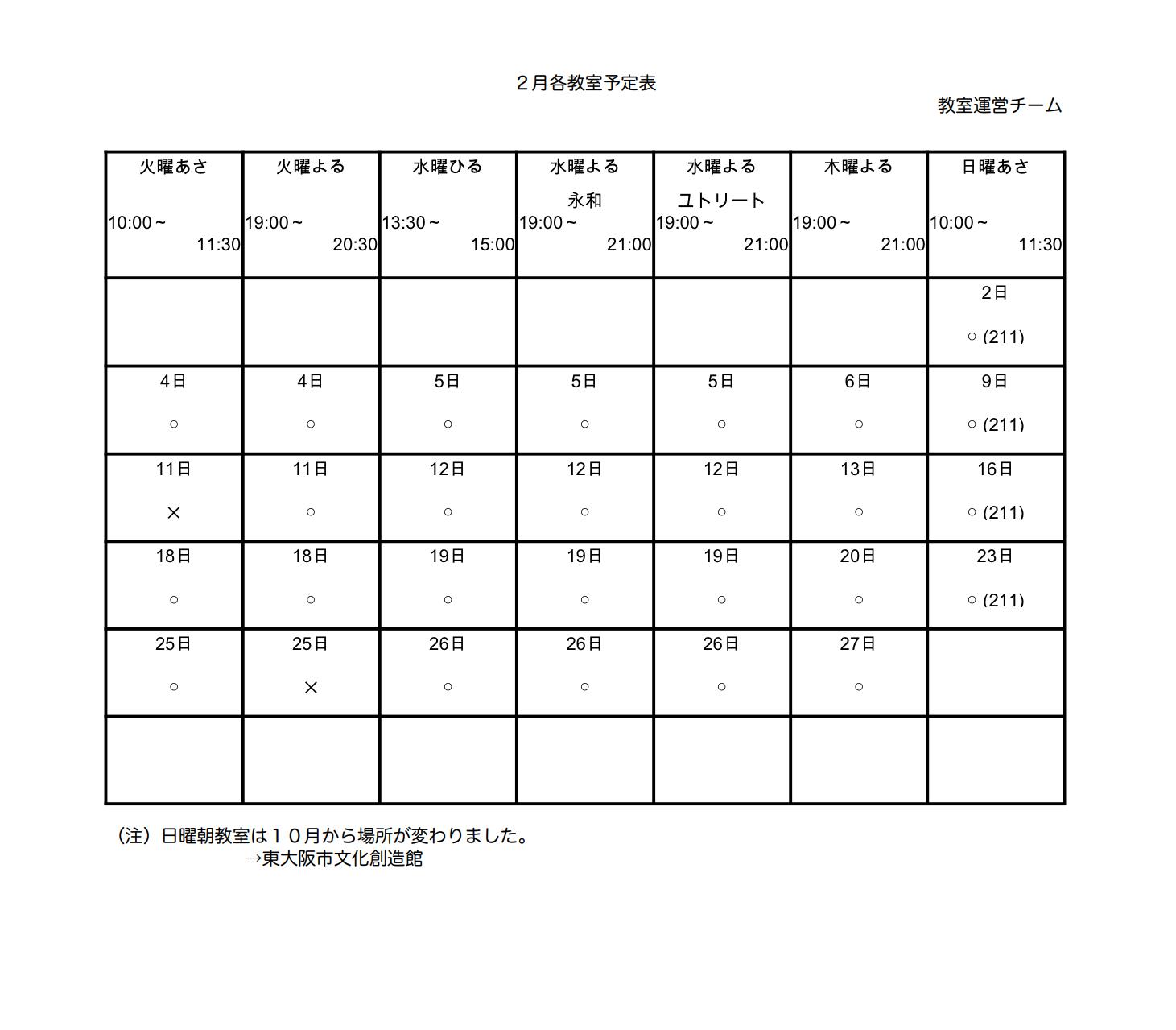 2020年2月の予定表_e0175020_07013270.jpeg