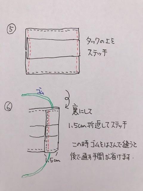 プリーツマスクの作り方_b0082125_16112219.jpeg