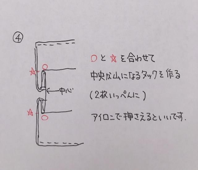 プリーツマスクの作り方_b0082125_16121968.jpeg