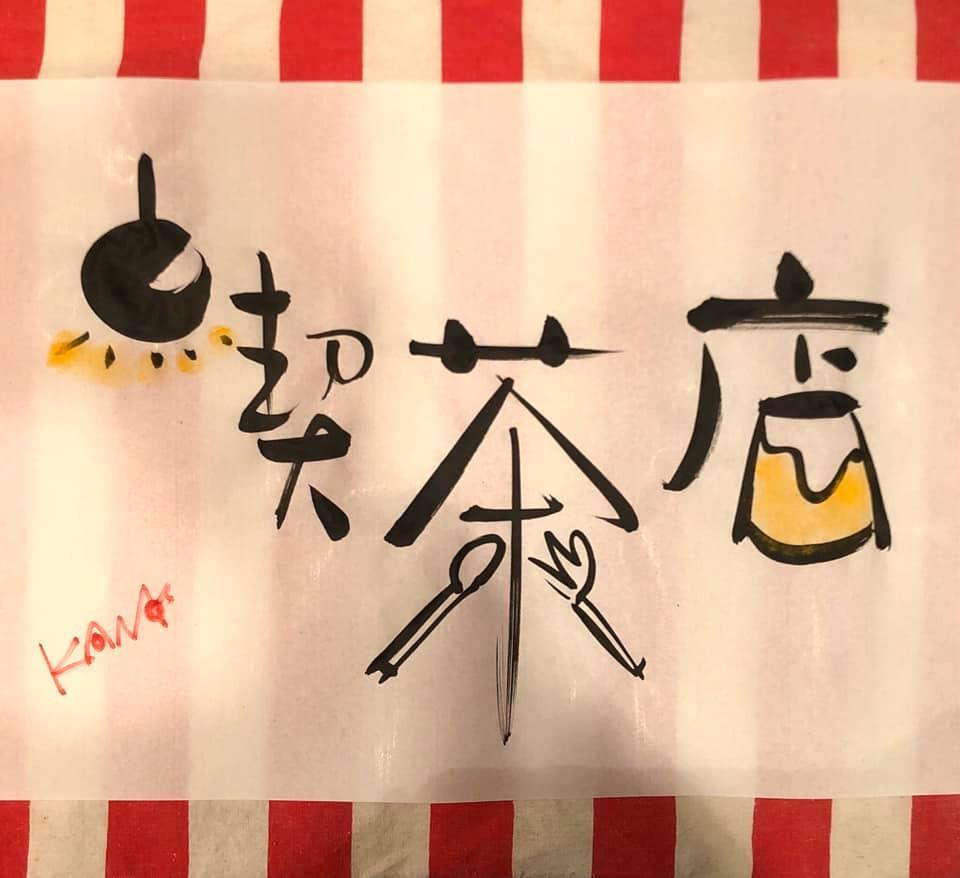 ⭐︎喫茶店⭐︎_e0197227_19260200.jpg