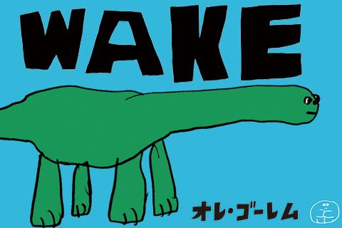 3/6~3/18 オレ・ゴーレムさん個展【WAKE】開催のお知らせ_f0010033_19254132.jpg