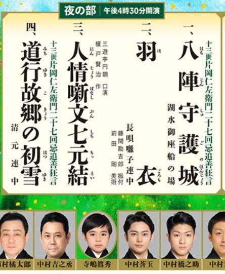 ひっさびさの歌舞伎座で美登利寿司を食べ、梅丸改め莟玉を見る_c0030645_21505932.jpg