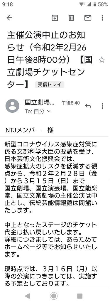 ひっさびさの歌舞伎座で美登利寿司を食べ、梅丸改め莟玉を見る_c0030645_21511060.jpg