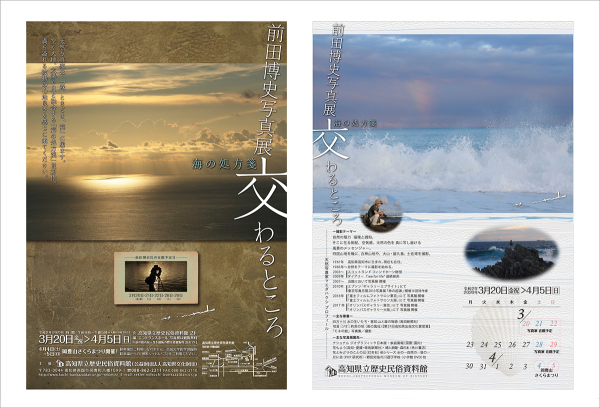 前田博史写真展「海の処方箋ー交わるところ」_c0142549_10433799.jpg