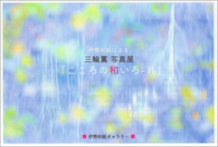 三輪薫 写真展「こころの和いろ-Ⅱ」_c0142549_11561248.jpg