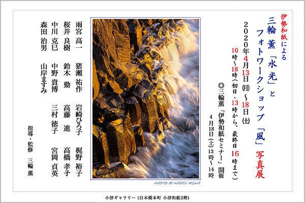 三輪薫「水光」とフォトワークショップ「風」写真展_c0142549_12175446.jpg