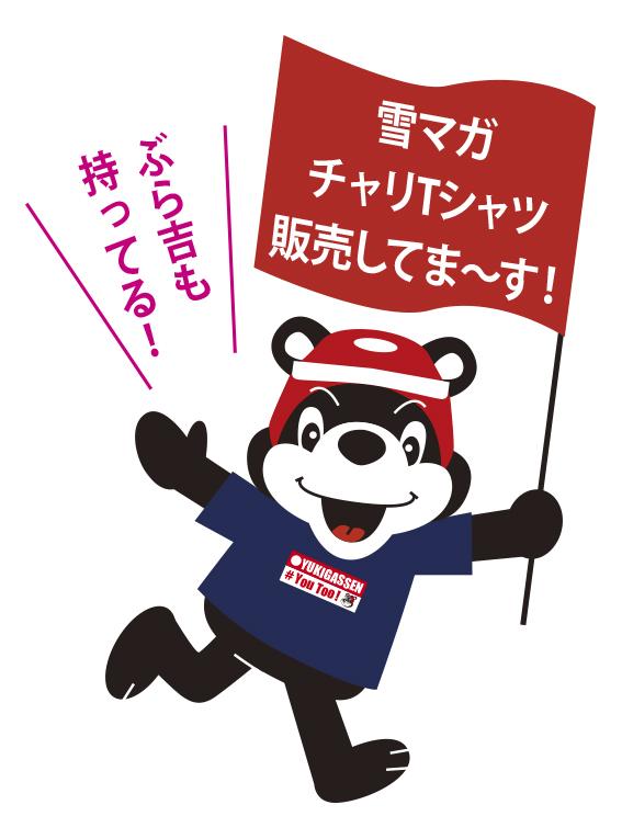 2020雪マガチャリTシャツ販売中!!_b0159557_18443857.jpg