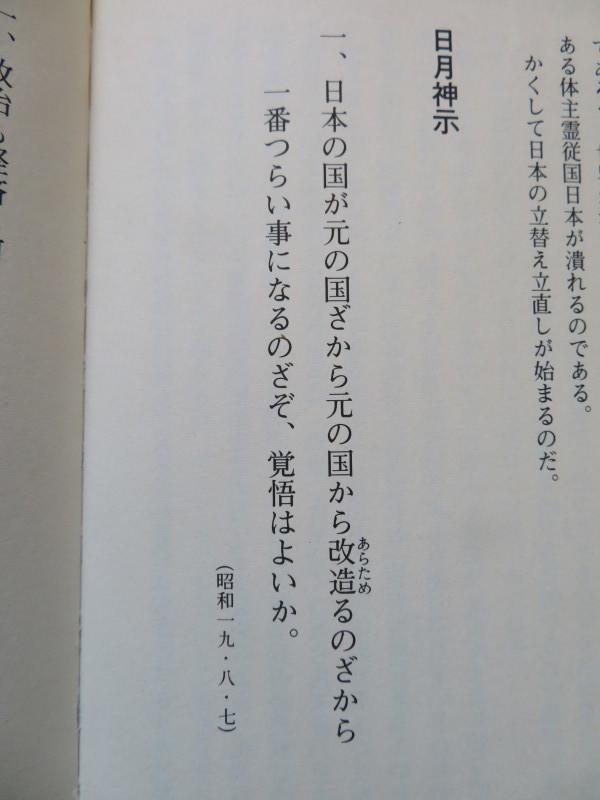 呪禁師(ジュゴンシ)が蘇る時!_d0241558_14270305.jpg
