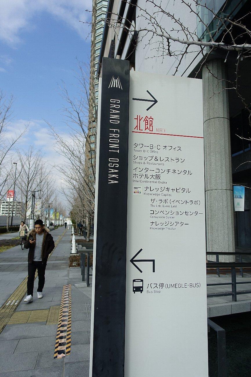 グランフロント大阪 せせらぎの道_c0112559_08210311.jpg