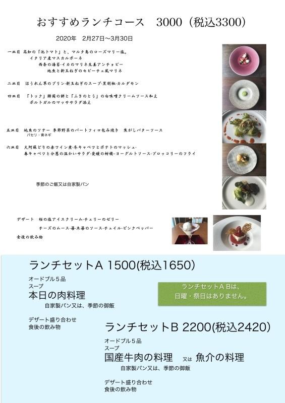 2020年3月の料理です_d0177560_04170858.jpg