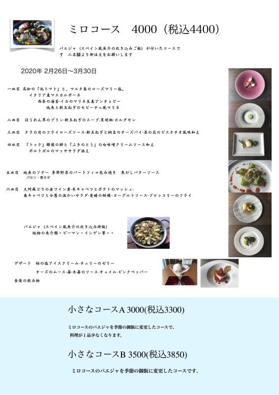 2020年3月の料理です_d0177560_04171820.jpg