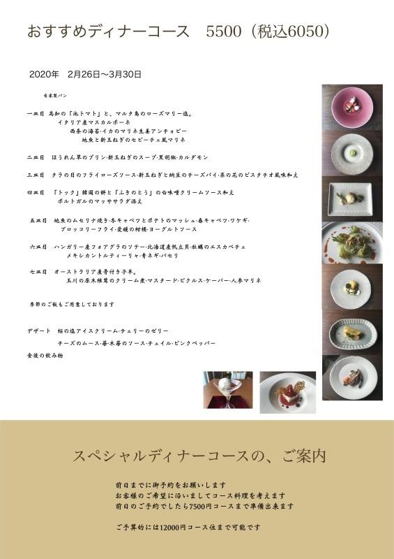 2020年3月の料理です_d0177560_04182149.jpg