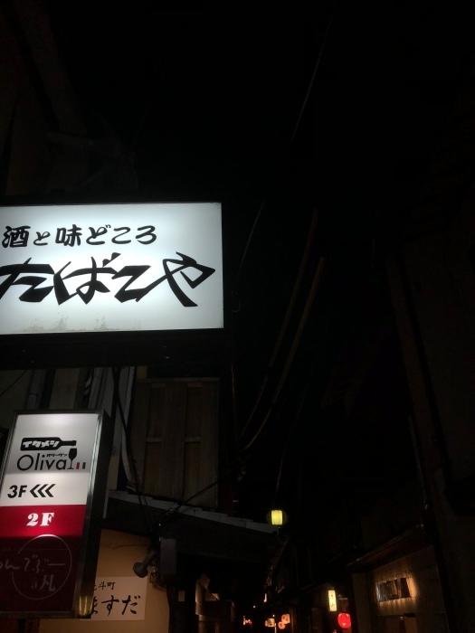 京都 東寺 先斗町と祇園_d0105967_21175770.jpeg