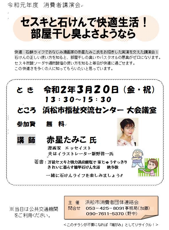 石けん講演会・延期のお知らせ_b0019674_14100243.jpg