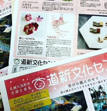 4月からのカルチャースクール札幌・千歳募集いたします_c0122475_10251510.jpg