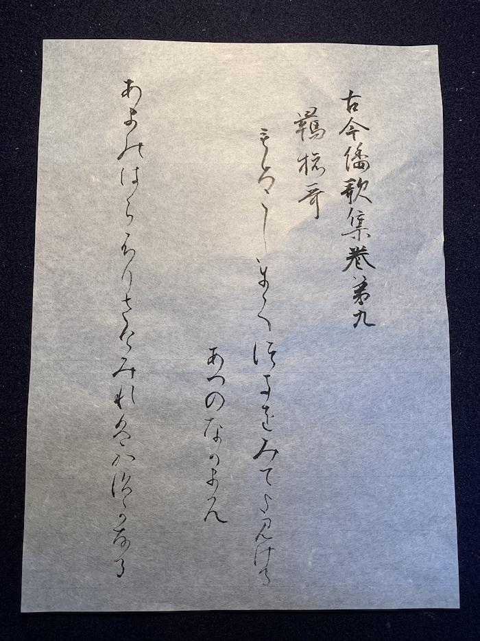 高野切第一種 p.28 / p.29_d0335577_08015801.jpeg
