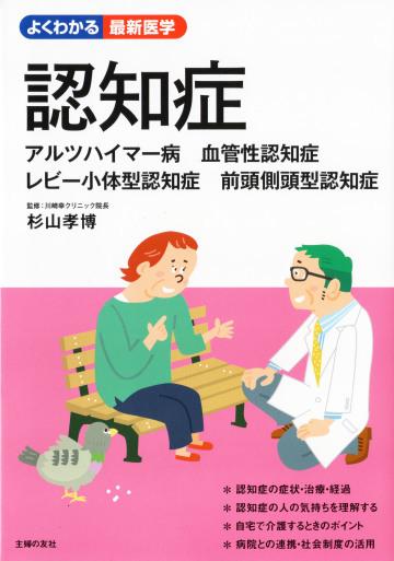 よくわかる最新医学 認知症 /主婦の友社_e0039879_14051229.jpg