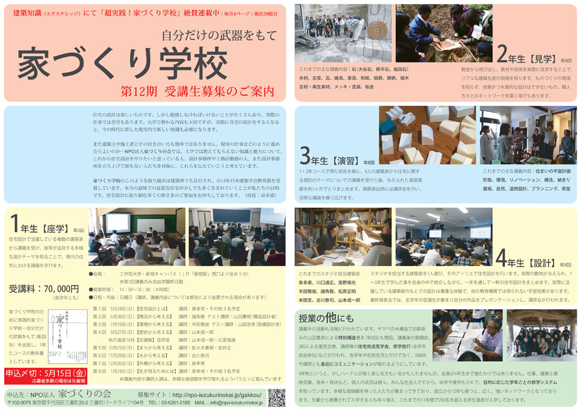 第12期・家づくり学校_b0061387_11131936.jpg