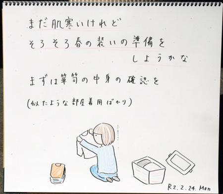 始動!衣替え_b0364195_11285517.jpg