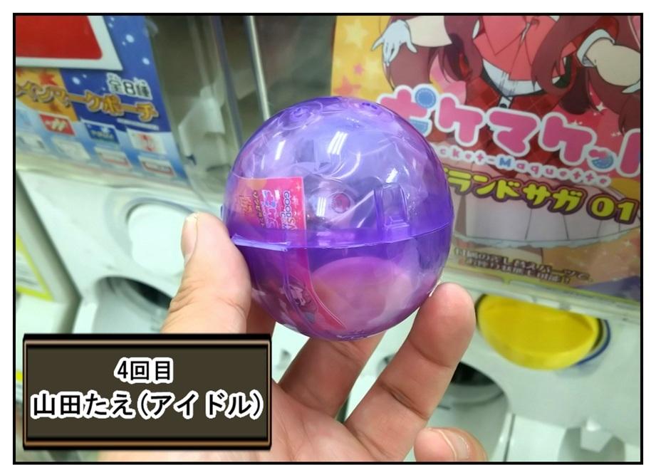 グッスマの新ブランド『ポケマケット』を5回まわしてみるゾ!!_f0205396_20563041.jpg
