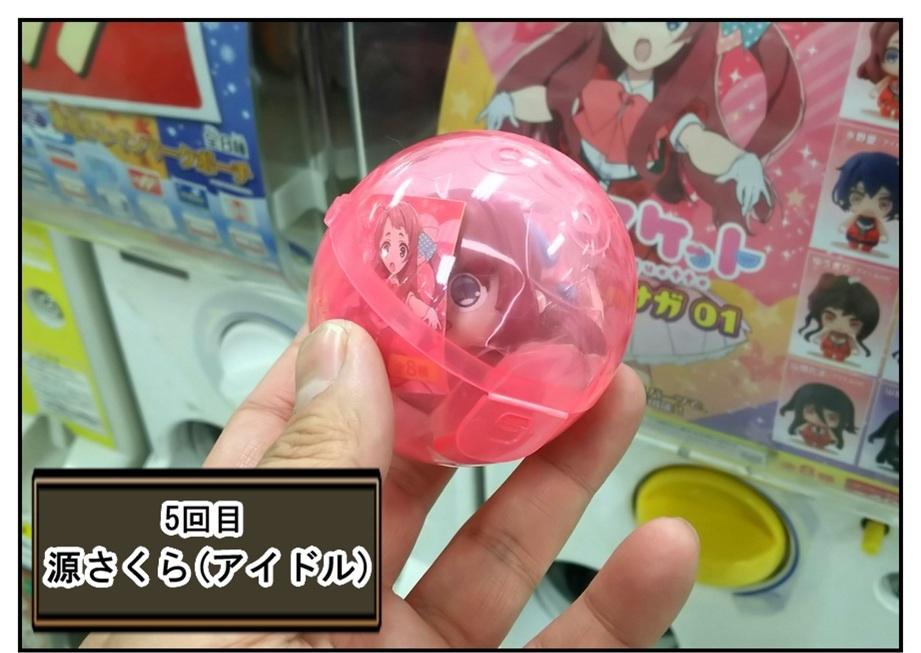 グッスマの新ブランド『ポケマケット』を5回まわしてみるゾ!!_f0205396_20563517.jpg