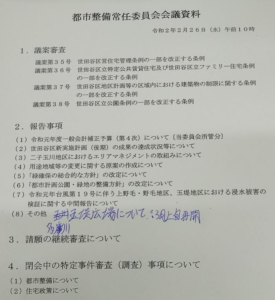 都市整備常任委員会20200226_c0092197_15074285.jpg