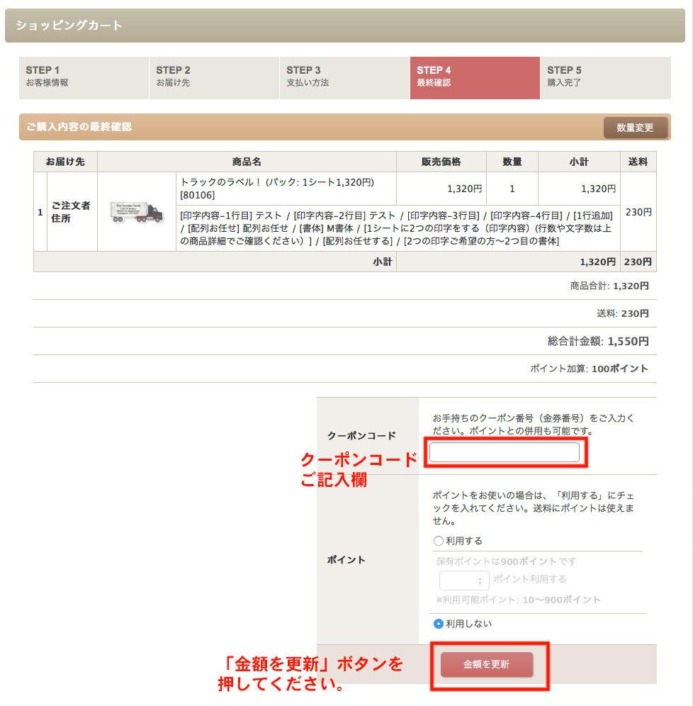 【訂正】500円クーポン期限_d0225198_15191881.jpg