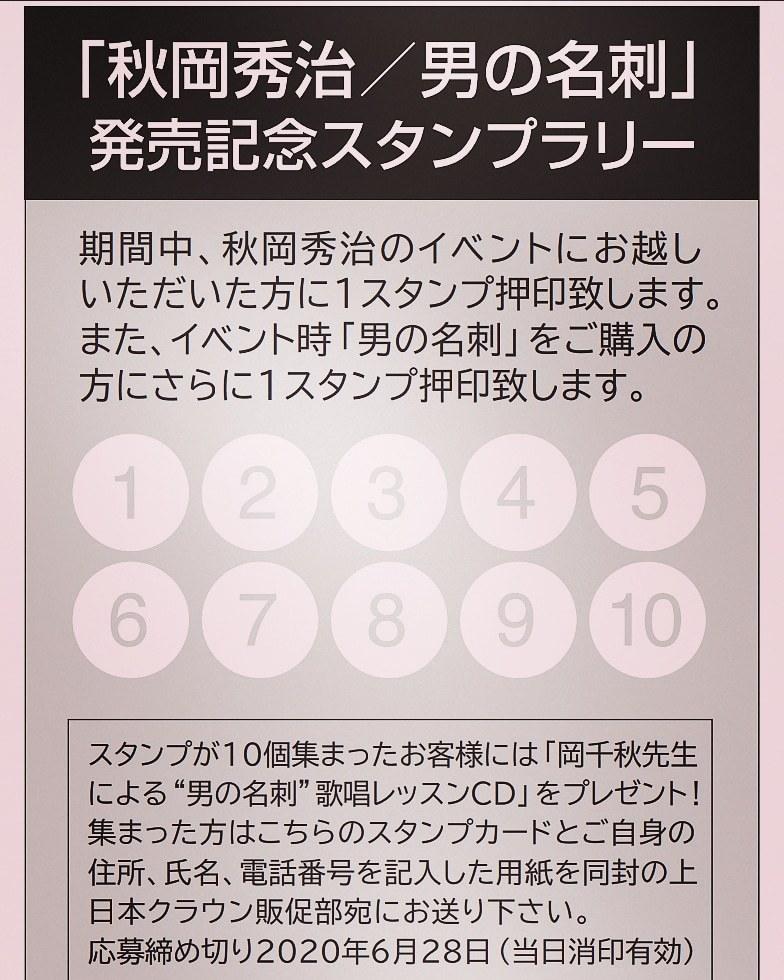 「男の名刺」スタンプラリー開催・関東 中止のお知らせ!_b0083801_17510776.jpg