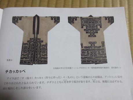 アイヌ刺繍のシャツ_a0203003_00184869.jpg