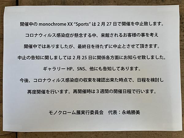 monochrome XX「Sports」撤収作業完了、ギャラリーE&Mも3月16日迄休館です。_b0194208_23411762.jpg