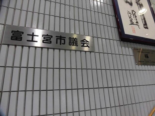 久しぶりに出かけた富士宮市役所  富士宮市議会2月一般質問を傍聴に_f0141310_07531042.jpg
