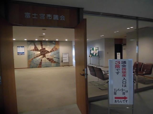 久しぶりに出かけた富士宮市役所  富士宮市議会2月一般質問を傍聴に_f0141310_07531692.jpg