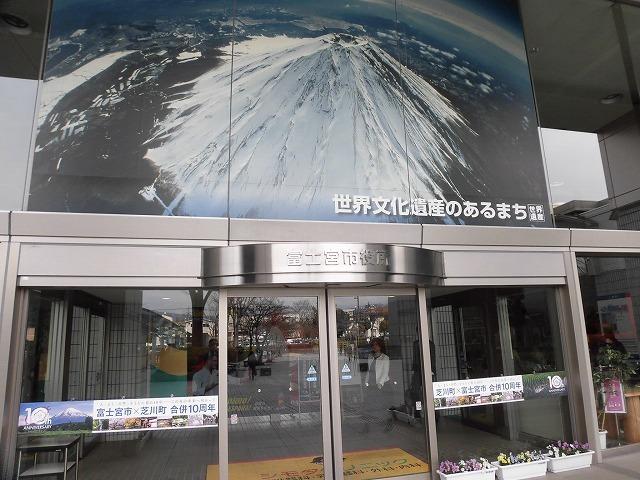 久しぶりに出かけた富士宮市役所  富士宮市議会2月一般質問を傍聴に_f0141310_07533549.jpg