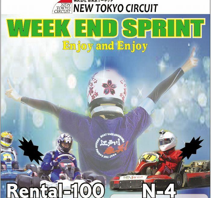 WEEK END スプリントの告知ポスター作成中♪_c0224820_18130413.jpg