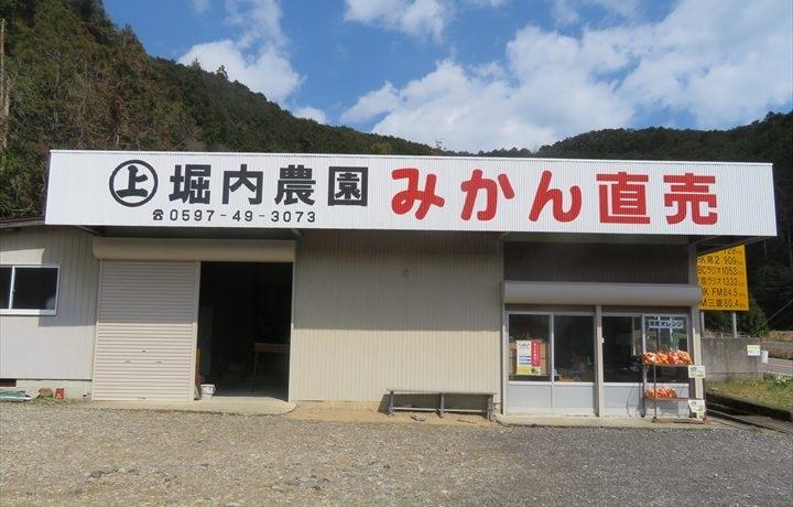 堀内農園_d0163620_08265032.jpg