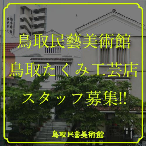 スタッフ募集_f0197821_13071593.png