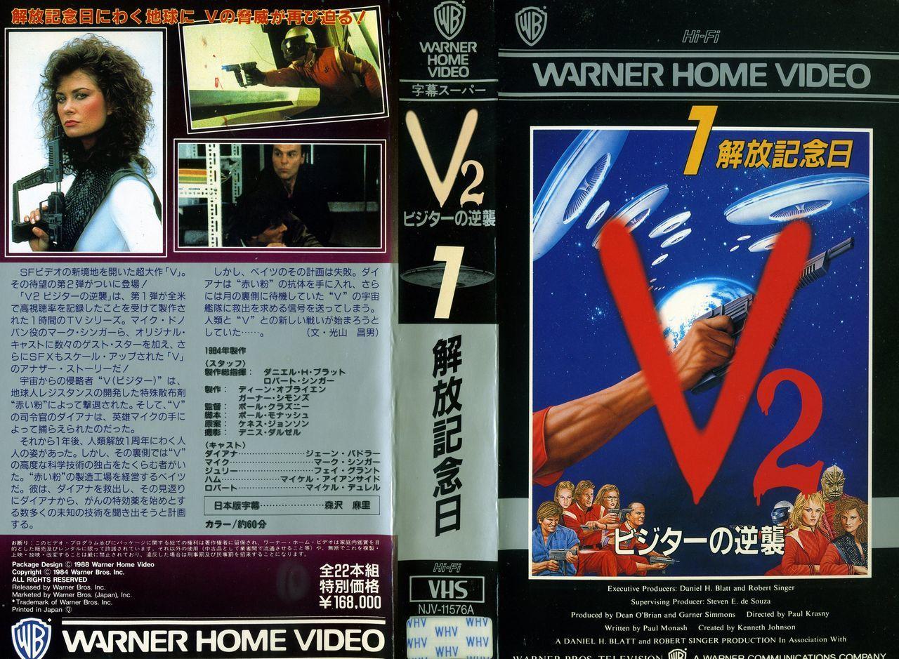 V (1983) & V: THE FINAL BATTLE (1984)_c0047930_00122707.jpg