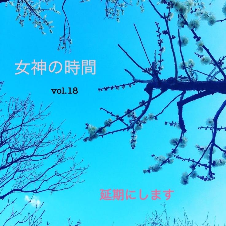 【女神の時間vol.18 延期のお知らせ】_a0018237_09411187.jpg