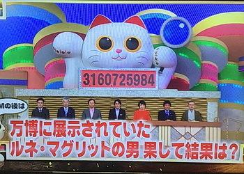 幻の大阪万博 せんい館人形をさがせ!_d0065737_02475318.jpg