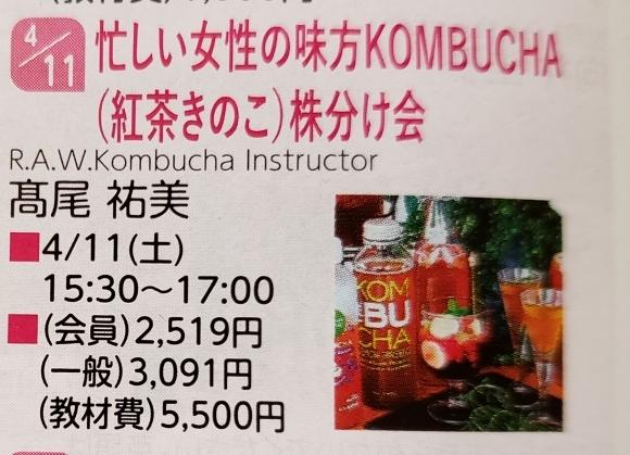 NHKカルチャー広島にてコンブチャWS開催_a0105740_10272100.jpg