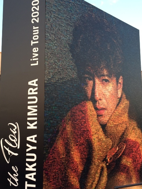 TAKUYA KIMURA Live Tour 2020 GO with the Flow 2020年2月20日ファイナル 大阪城ホール編。_a0143140_21002278.jpg