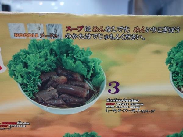 牛のおちんちんが食べたければバンコクのMBKに行け!_c0030645_19425379.jpg