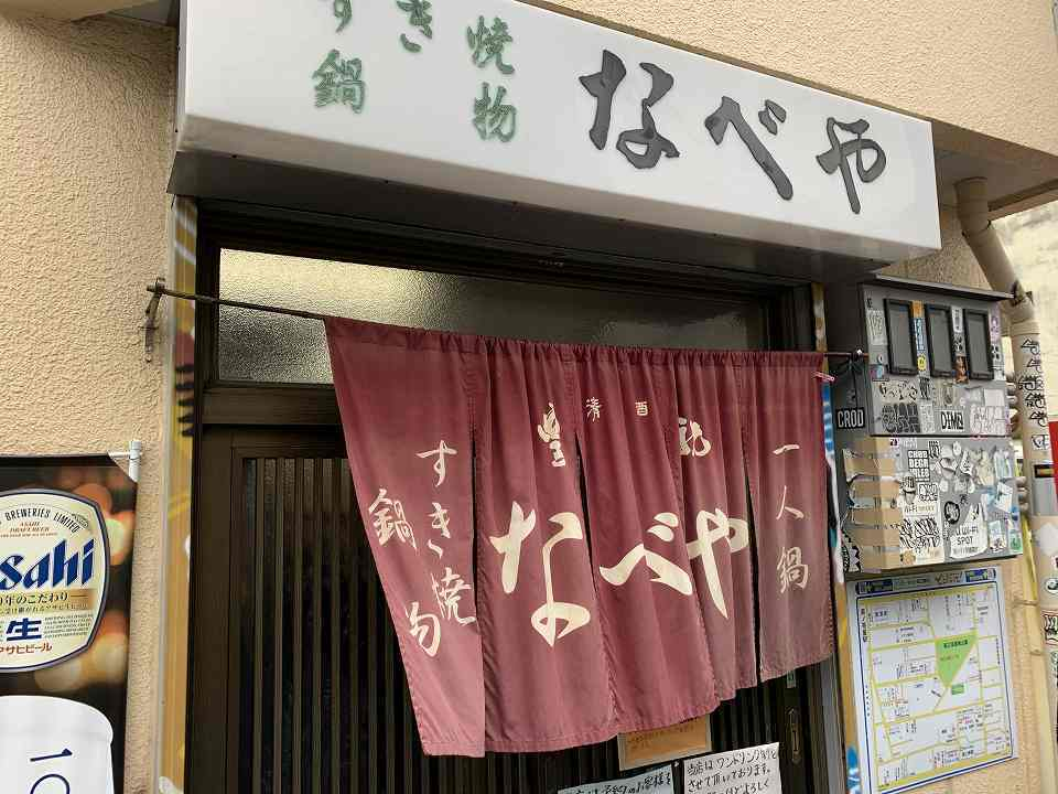 今船の居酒屋「すき焼・鍋物 なべや」_e0173645_21450273.jpg