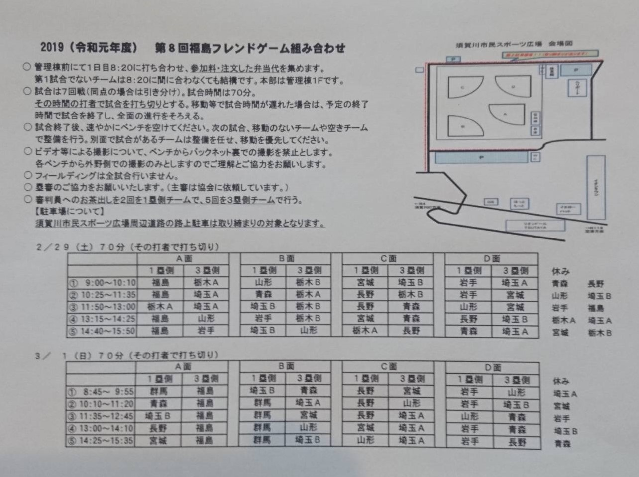 2020福島フレンドゲーム_b0249247_00061735.jpg
