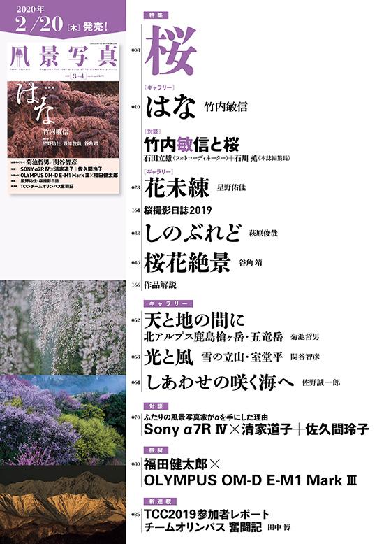 風景写真2020年3-4月号アンケートご協力のお願い_c0142549_13154384.jpg