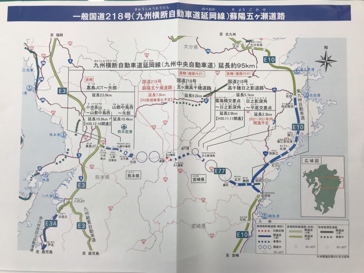 蘇陽五ヶ瀬道路新規事業化へ_a0143152_18522678.jpeg