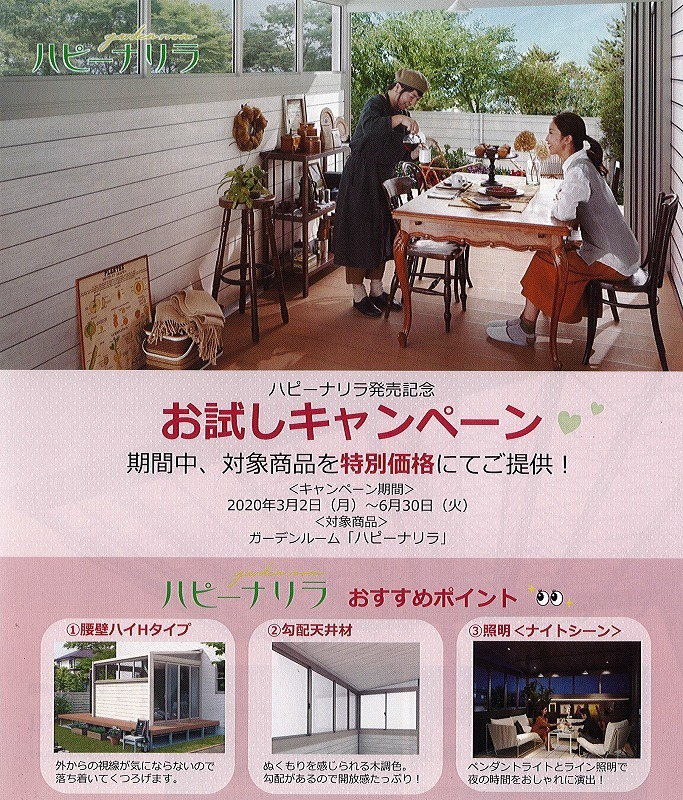 三協アルミ M.シェードⅡ と ハピーナリラ W特価キャンペーン!!!!!_e0361655_07315606.jpg